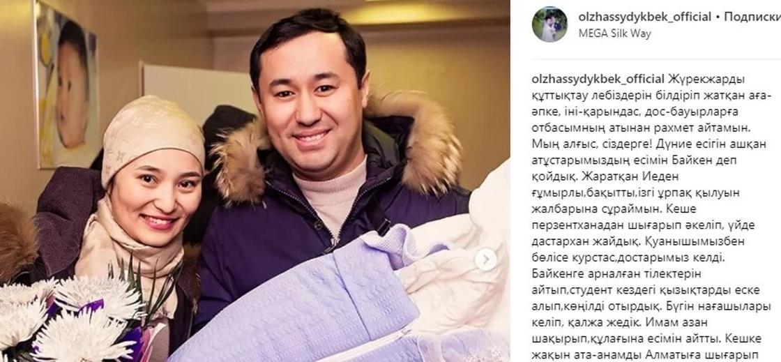 Олжас Сыдықбек. Фото: Instagram