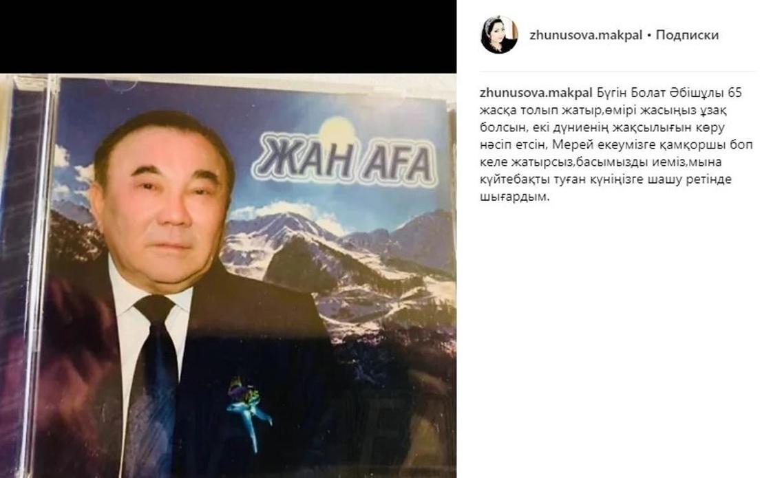 Мақпал Жүнісова елбасының інісіне арнап альбом жазып шығарды. Фото: Instagram