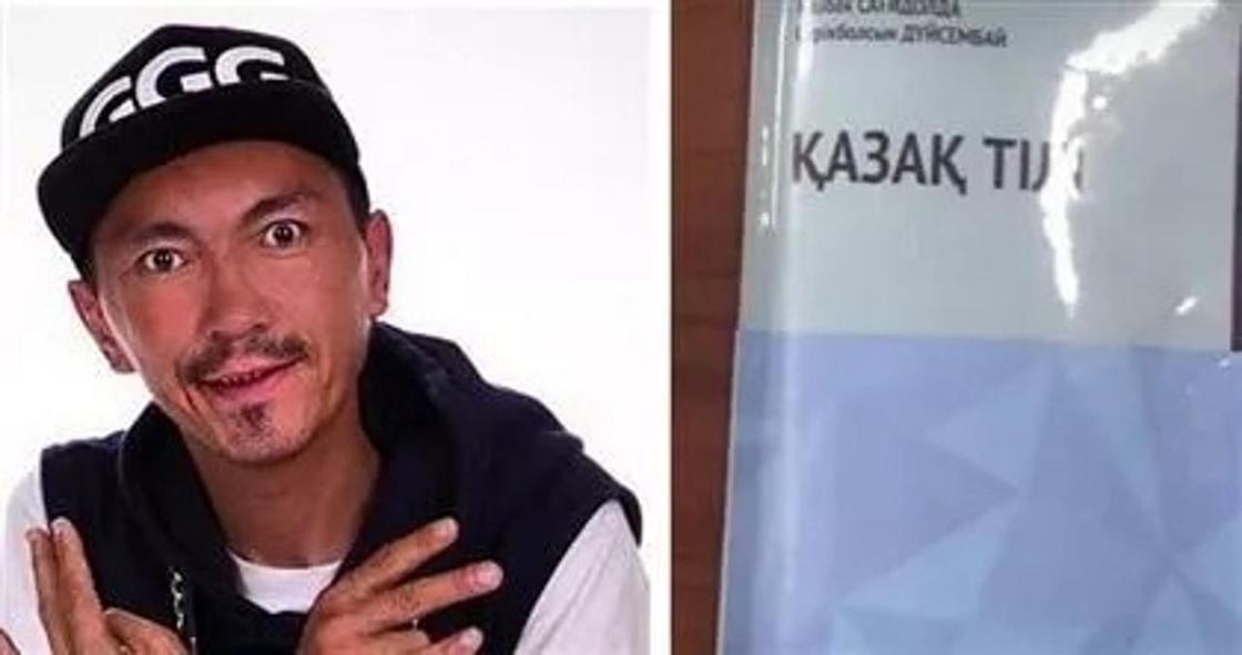 Қазақ тілі кітабы. Фото: nur.kz