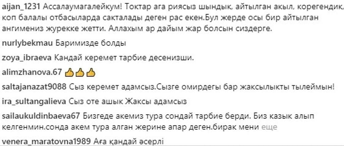 Тоқтар Серіков. Скриншот