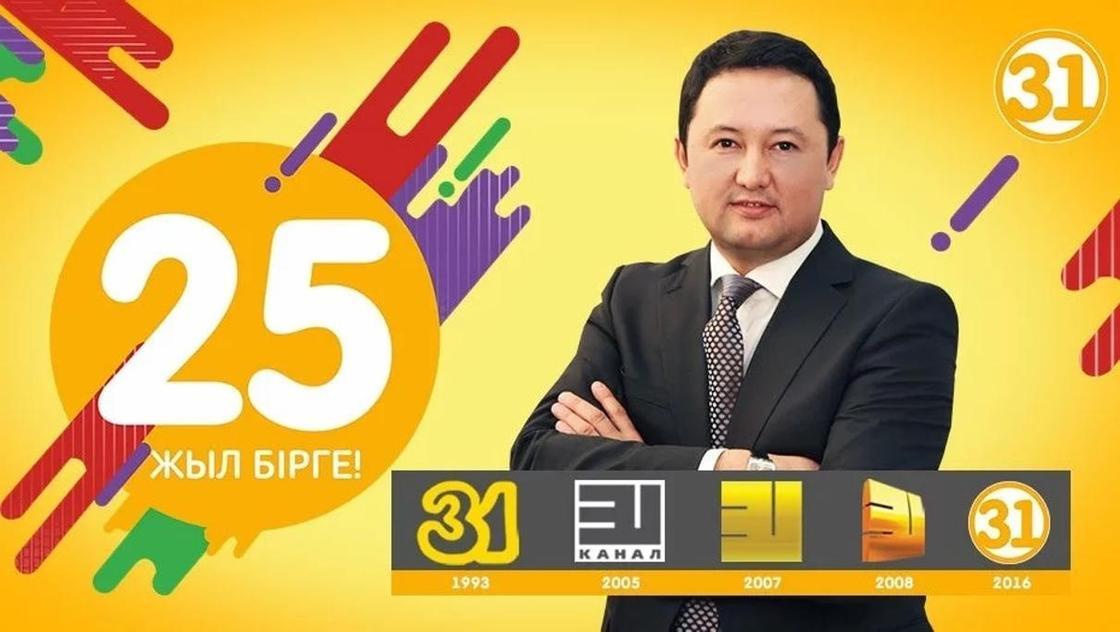 31 канал отмечает свое 25-летие