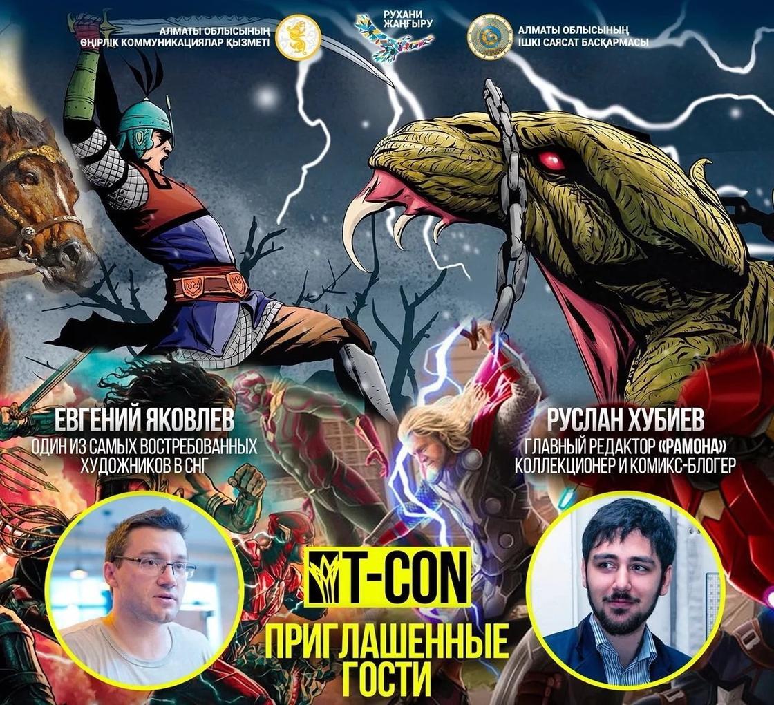 Батыры ожили в казахстанских комиксах