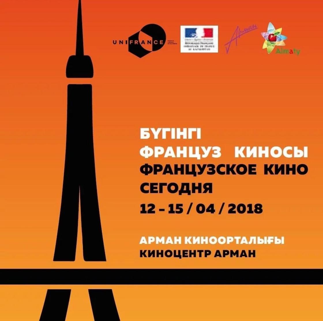 IХ кинофестиваль «Французское кино сегодня» пройдет в Алматы