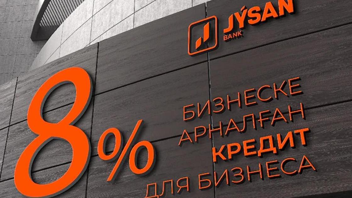 Jusan Bank окажет поддержку МСБ