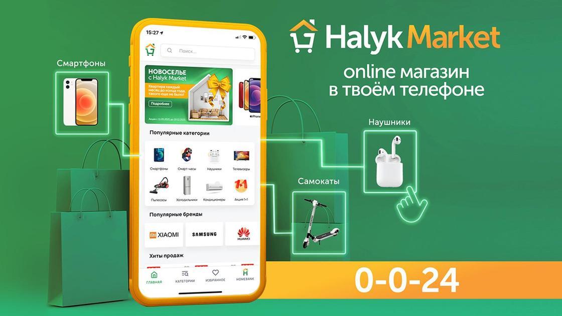 Halyk Market