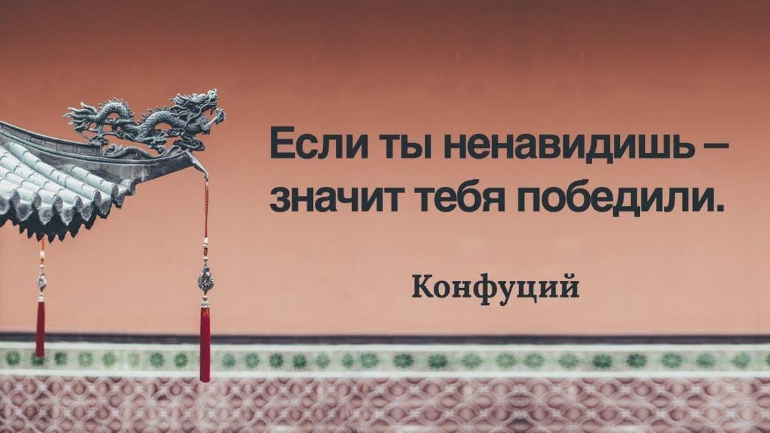 цитата Конфуция