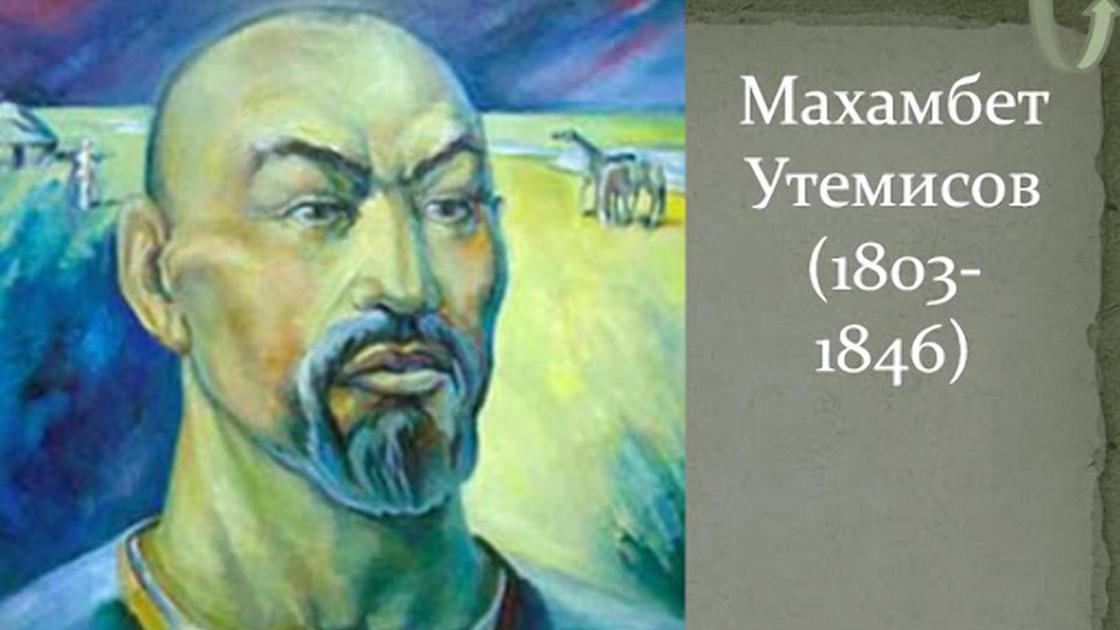 Махамбет Утемисов