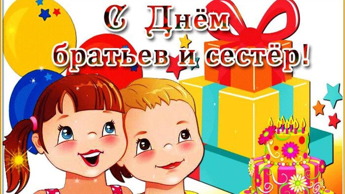 """открытка """"С Днем братьев и сестер"""""""