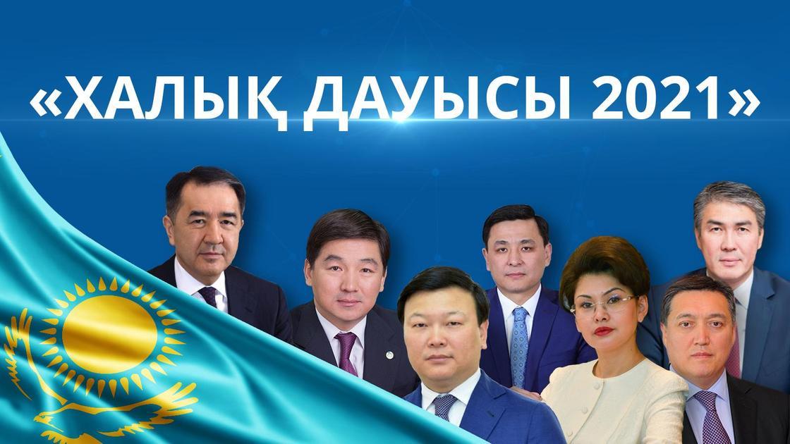 Халық дауысы - 2021