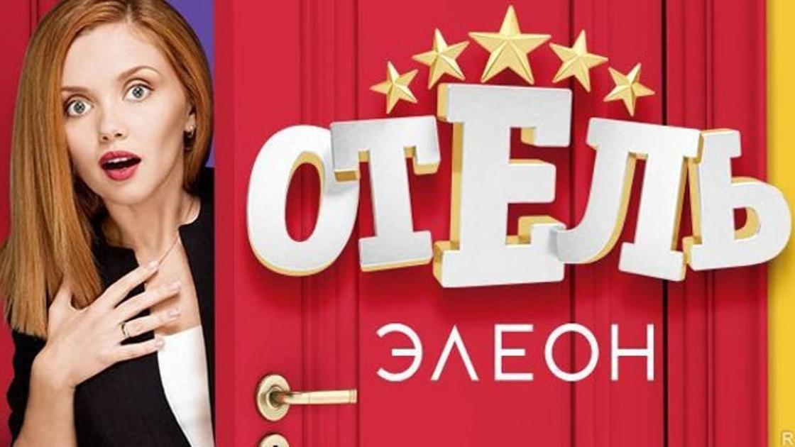 Сериал «Отель Элеон»