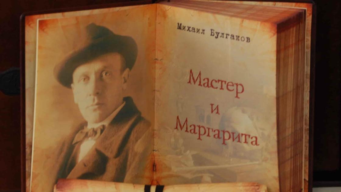 "книга ""Мастер и Маргарита"""