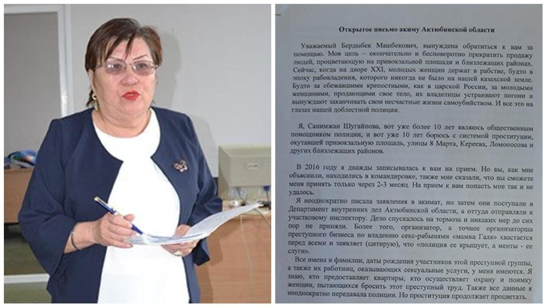 Общественный помощник полиции Санимжан Шугайпова