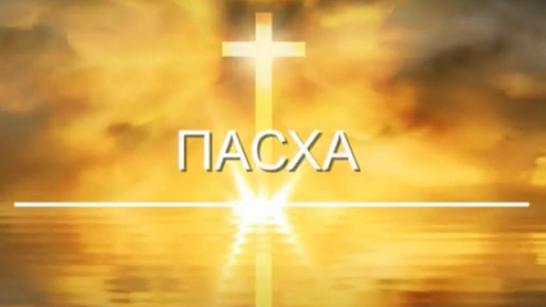Название праздника Пасха на фоне креста и яркого света