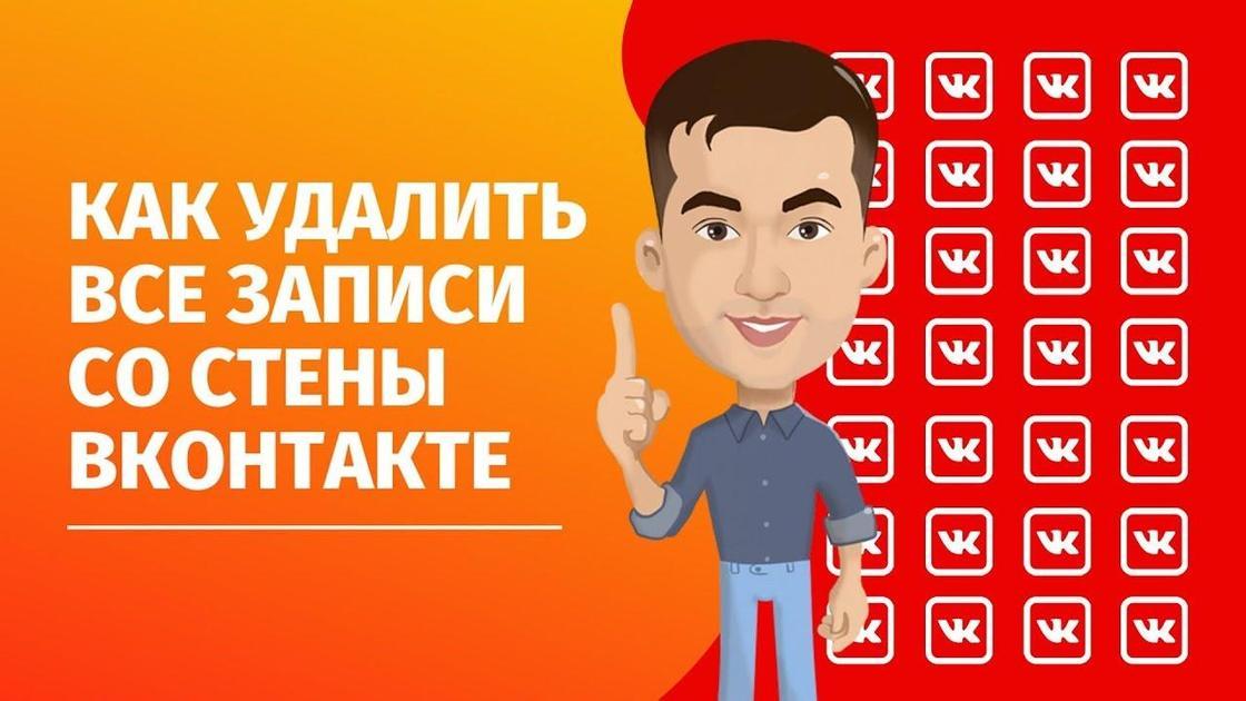 Как удалить все записи со стены «ВКонтакте»