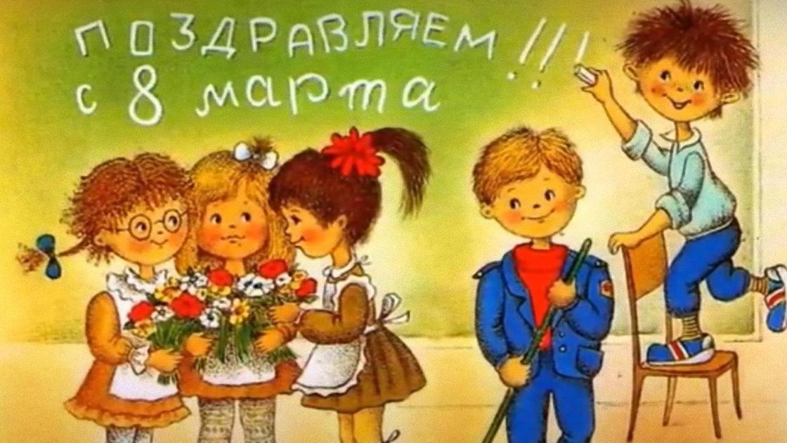 Мальчики поздравляют одноклассниц с 8 Марта