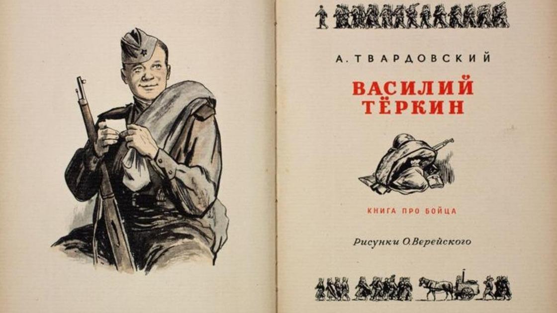 "разворот книги ""Василий Теркин"""