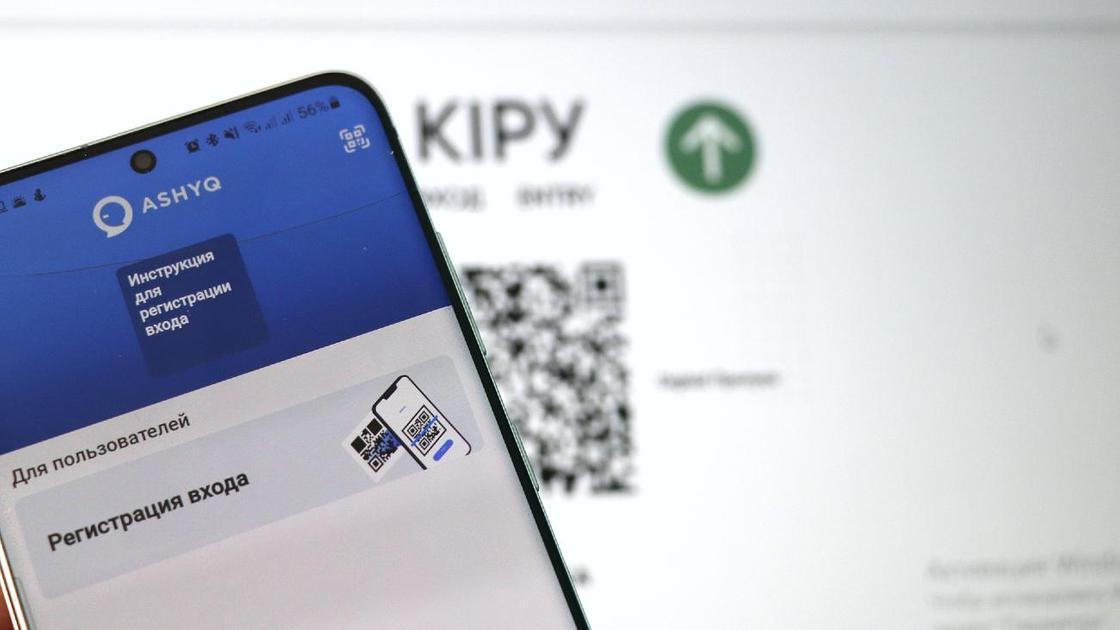 Смартфон с открытым приложением Ashyq