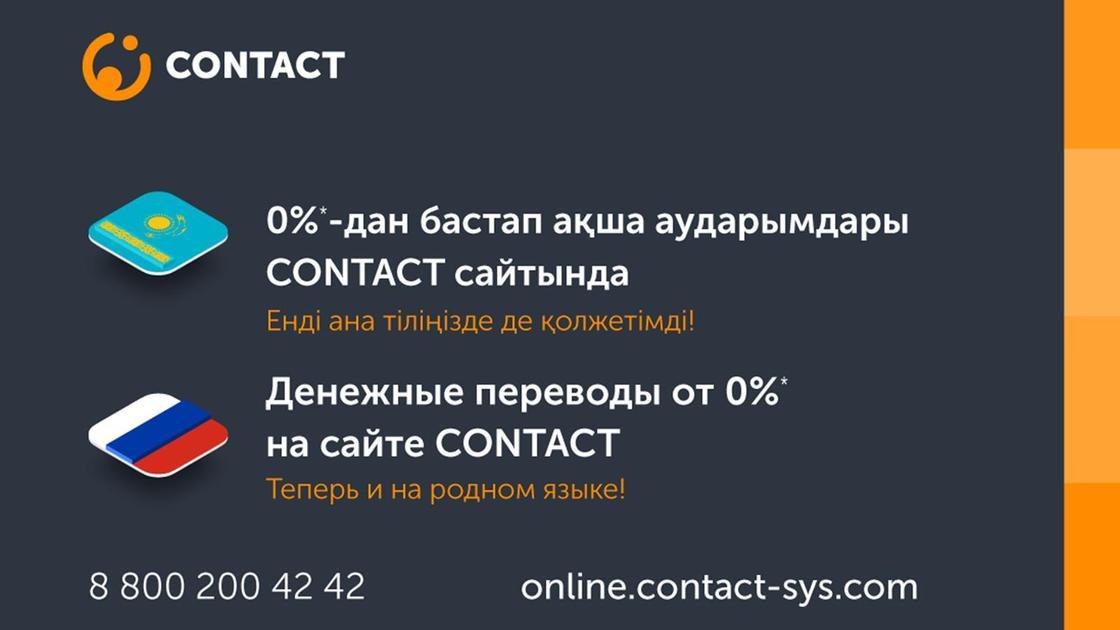 CONTACT төлем жүйесі