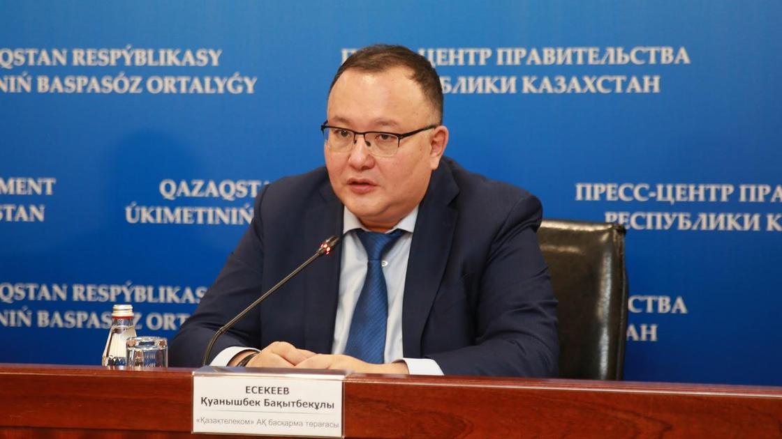 Глава АО «Казахтелеком» Куанышбек Есекеев