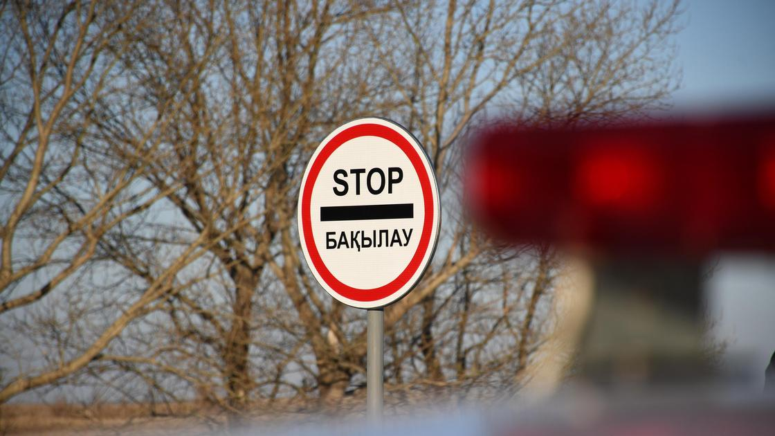 Знак STOP