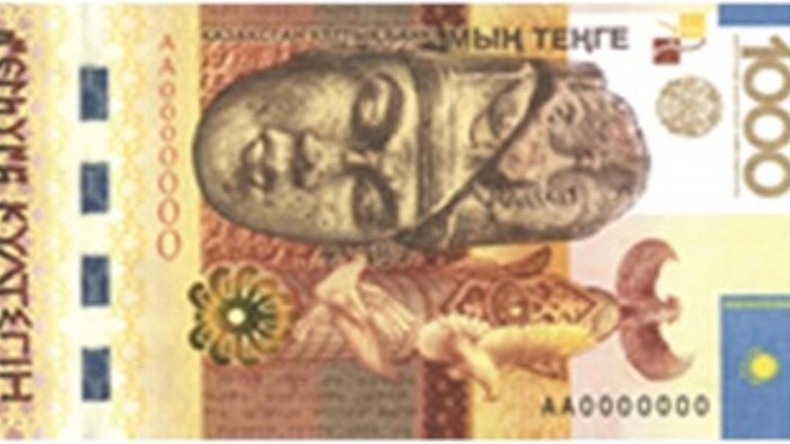 1000 тенге