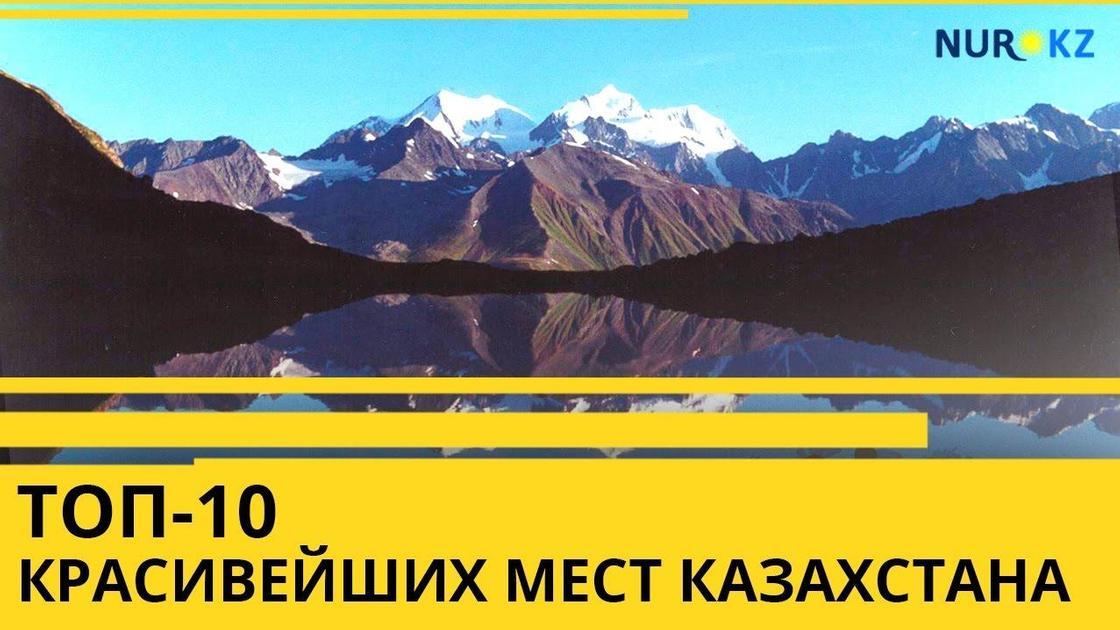 Надпись на фоне вида природы: Топ-10 красивейших мест Казахстана
