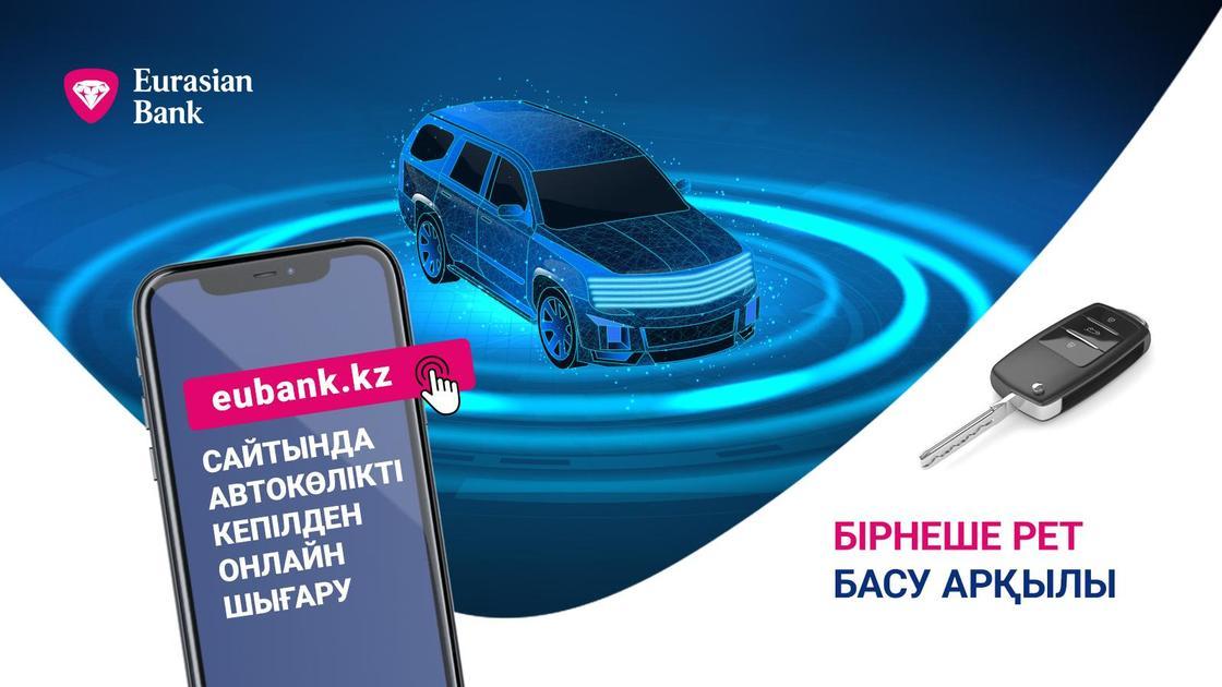 """""""Еуразиялық банк"""" АҚ"""