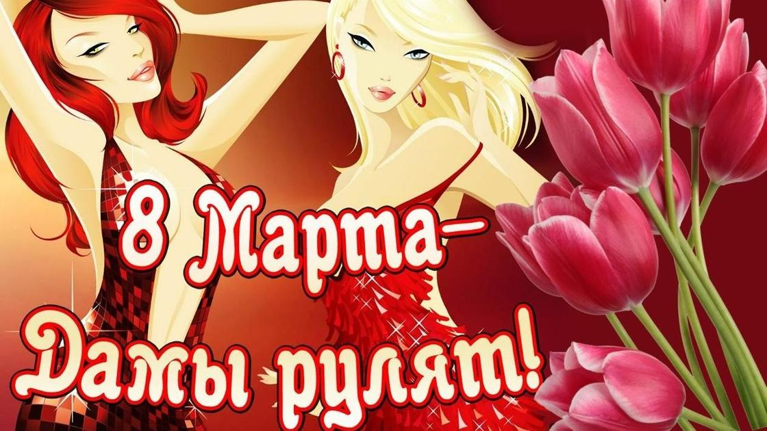 Две девушки, тюльпаны и надпись «8 Марта дамы рулят»