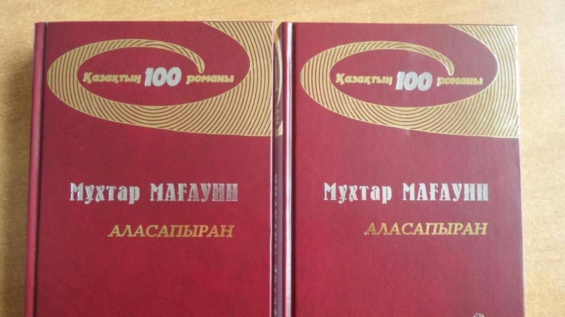 книги Мухтара Магауина