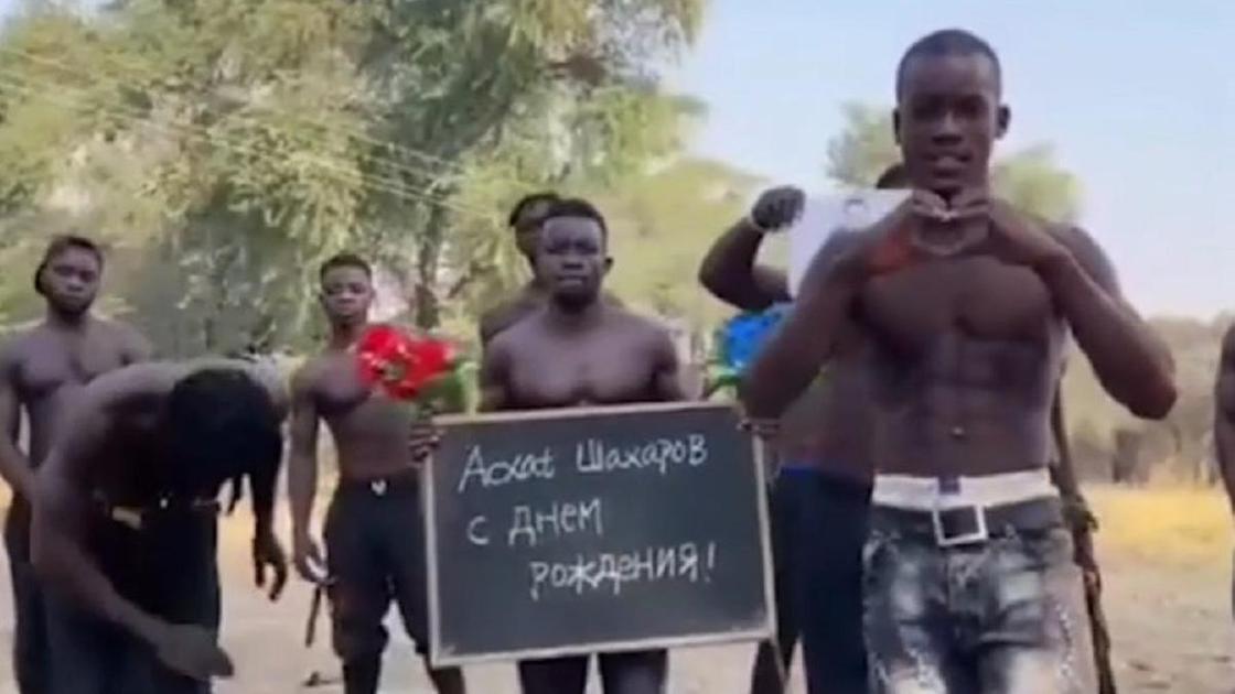 Поздравление из Африки