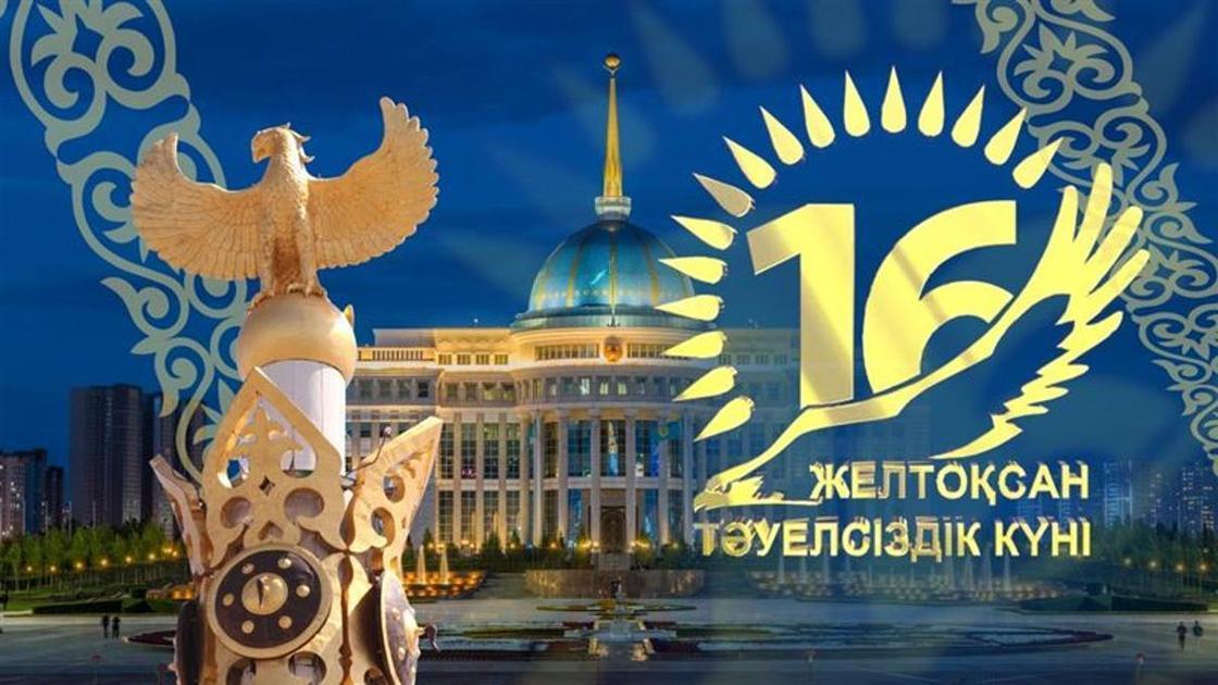 16 декабря - день независимости Казахстана