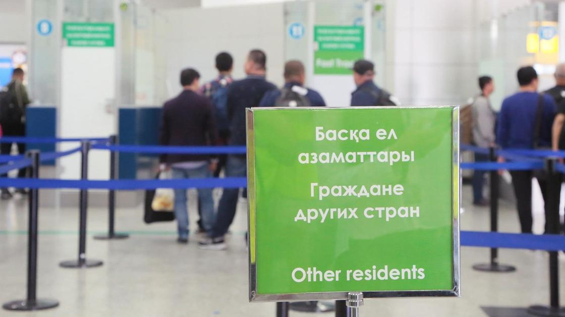 Табличка в алматинском аэропорту