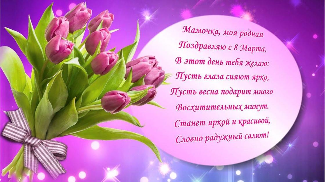 Букет тюльпанов и стихотворение с 8 Марта для мамы