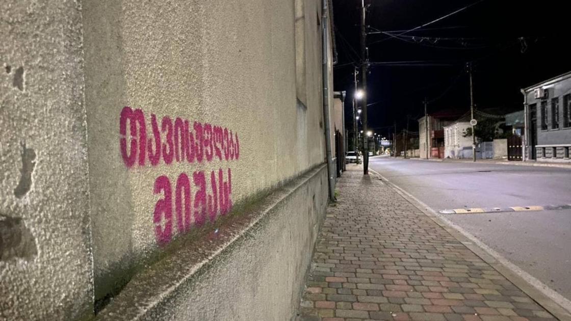 Надпись в поддержку Саакашвили