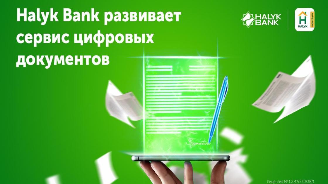 Цифровой документ