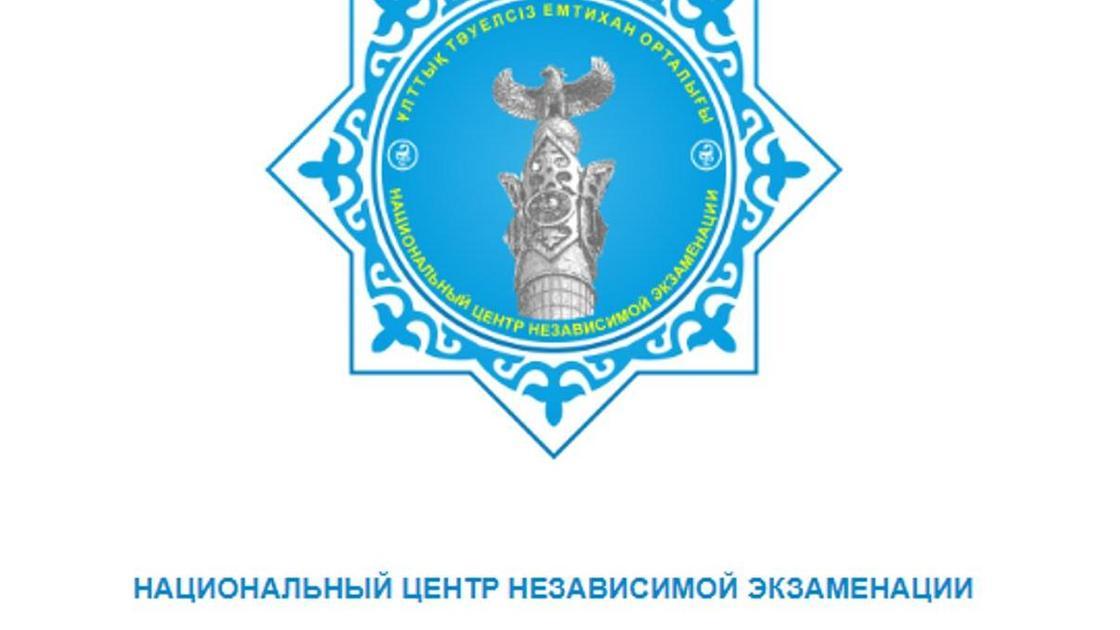 национальный центр независимой экзаменации