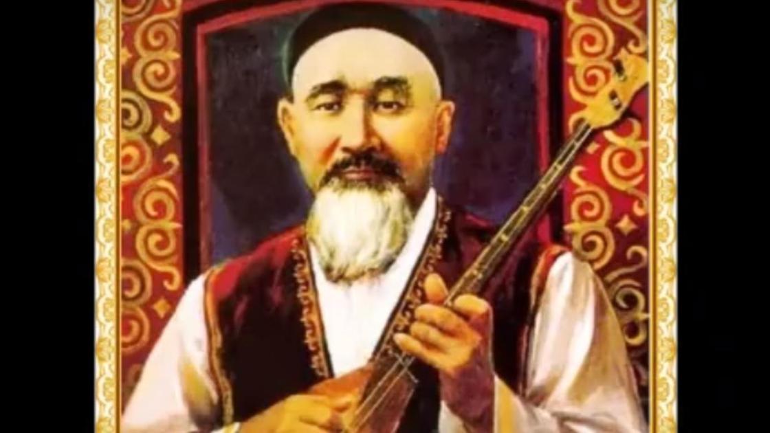 Акын Бухар жырау с музыкальным инструментом в руках