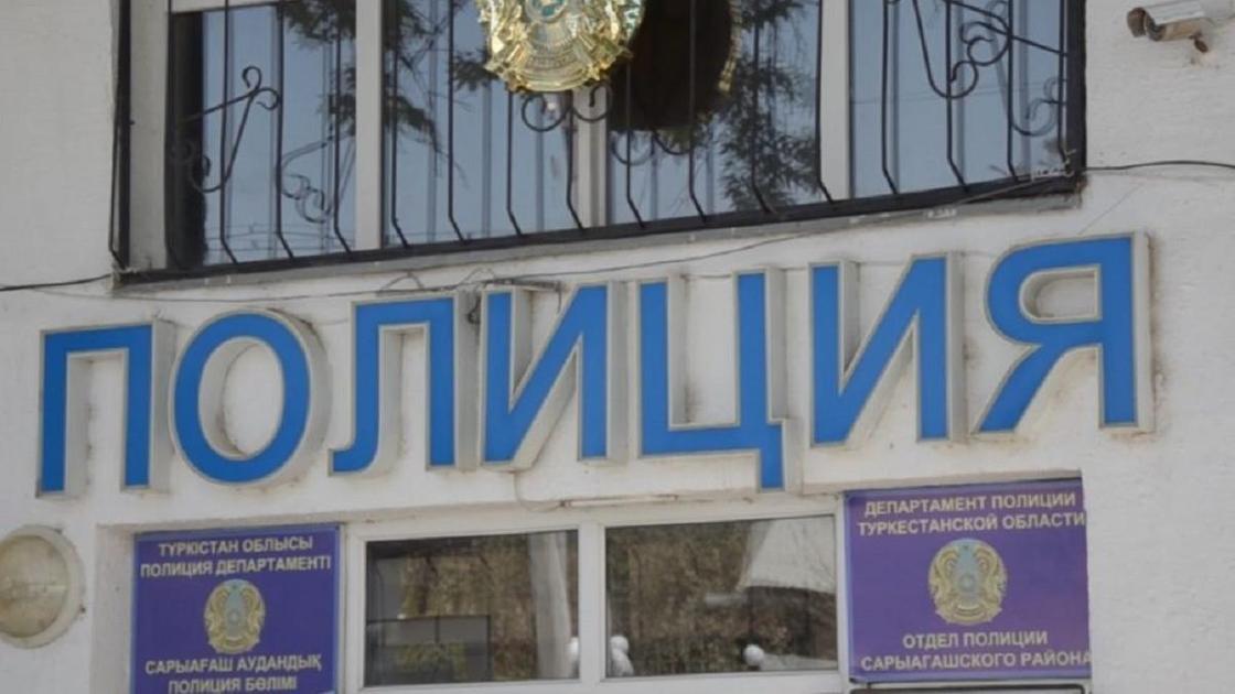 Отдел полиции в Туркестанской области