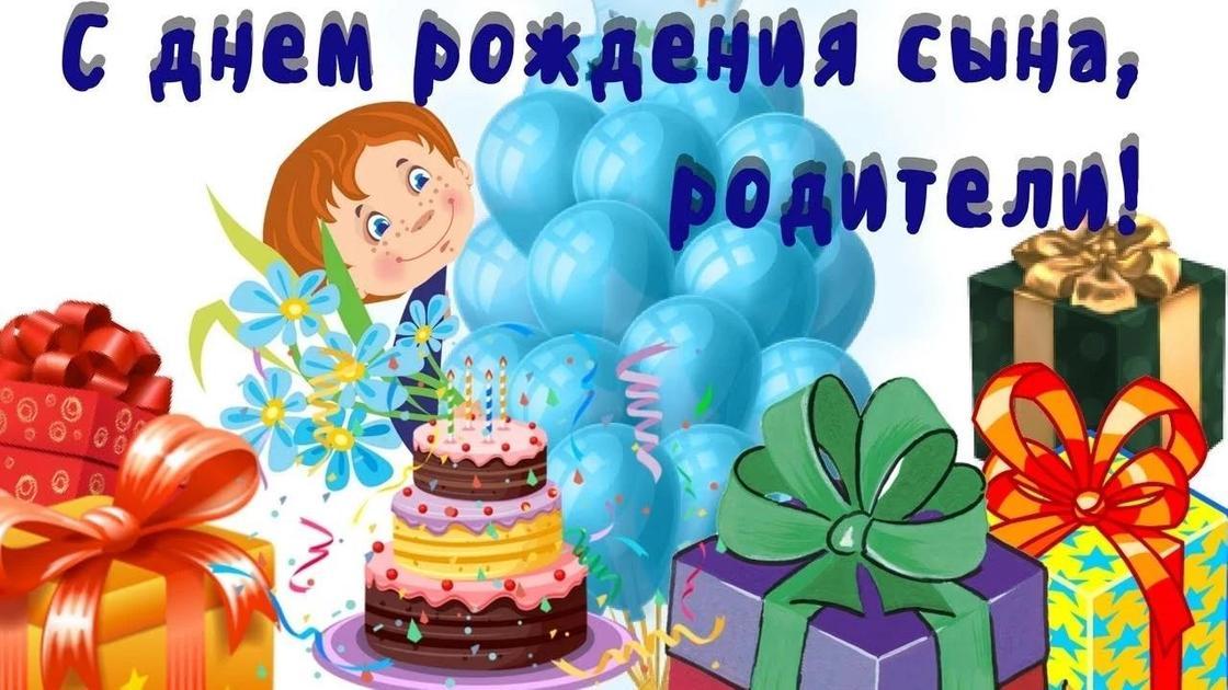 поздравление с днем рождения сына