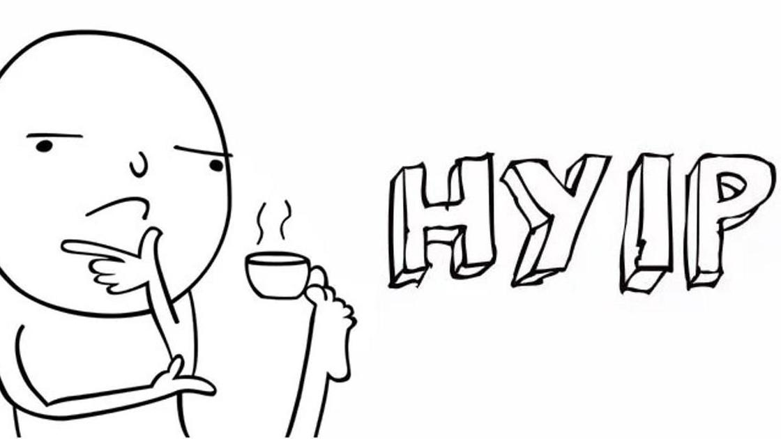 человечек держит чашку кофе ногой, надпись HYIP (рисунок)