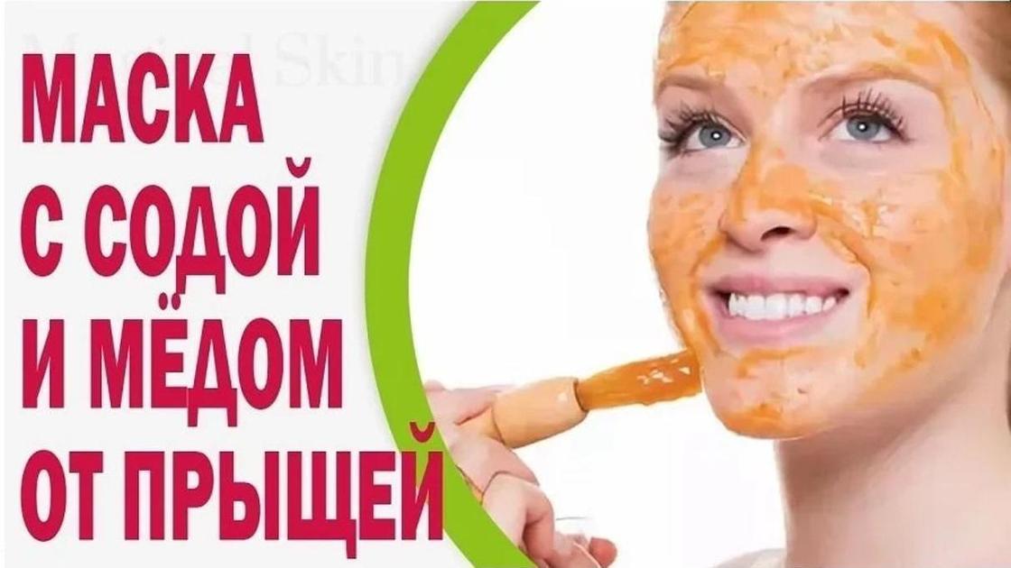 Маска от прыщей с содой и медом