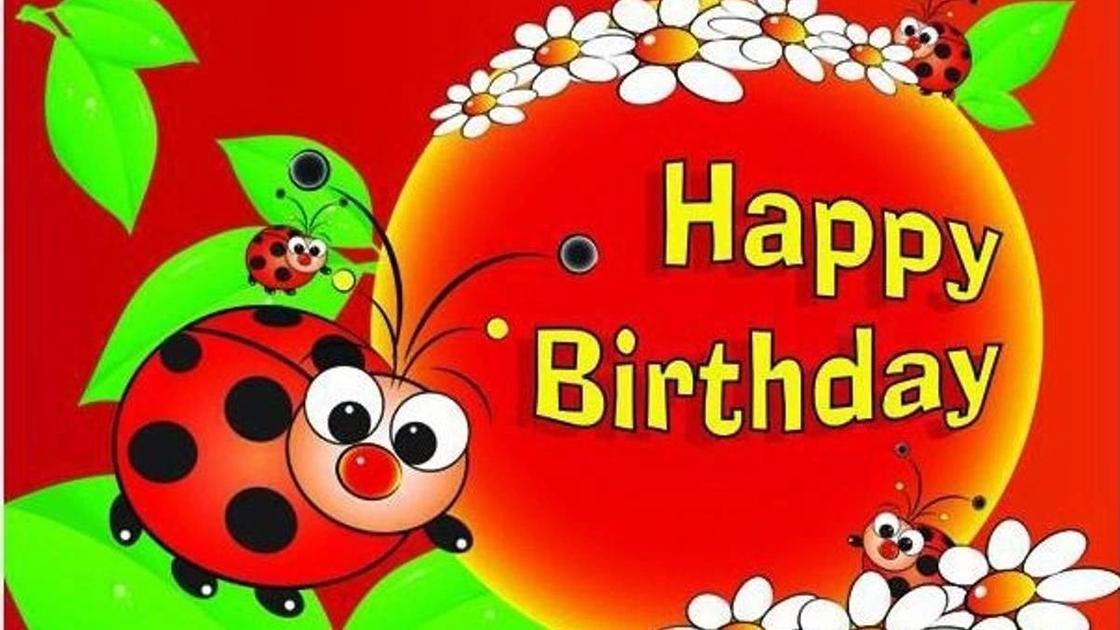 Поздравление с днем рождения (божья коровка и надпись Happy Birthday)