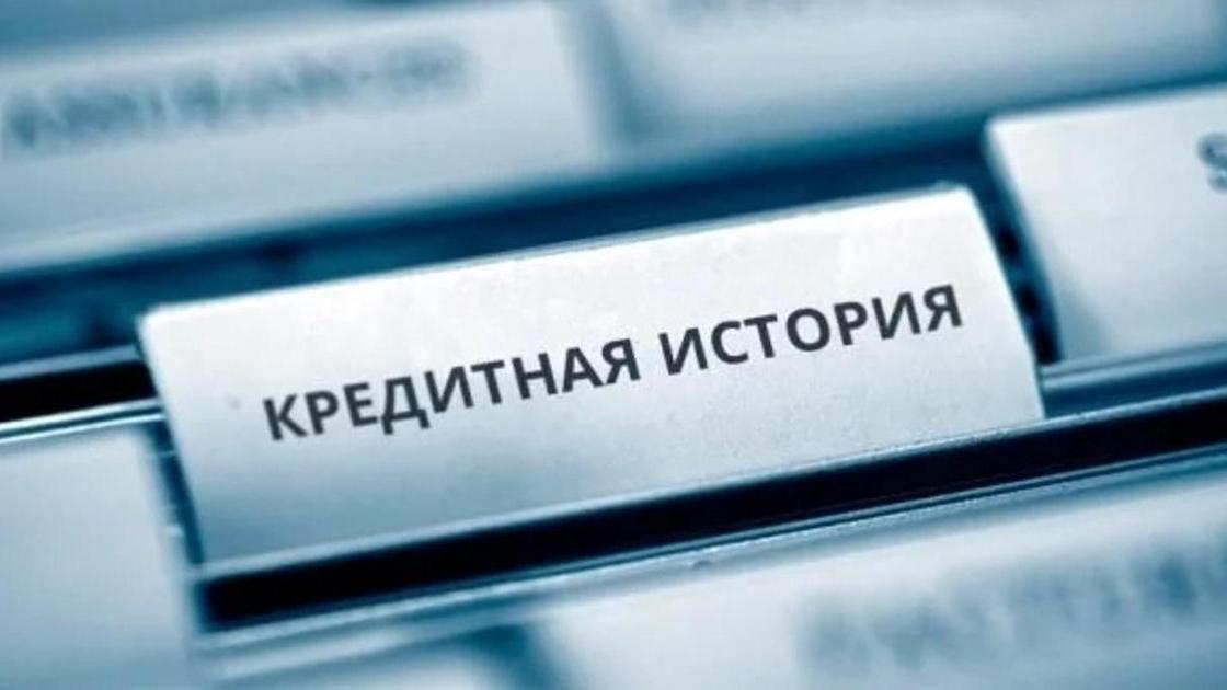 Как узнать свою кредитную историю по фамилии в Казахстане