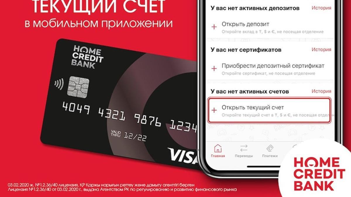 как сделать карту хоум кредит банк