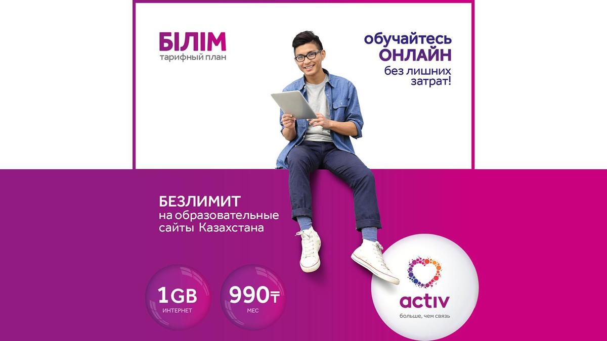 Оператор activ запустил новый тариф «Білім» и бесплатный пакет «Учебный безлимит»
