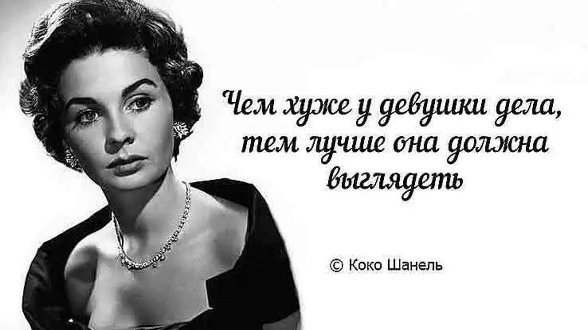 цитата Коко Шанель и девушка