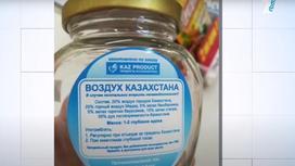 "Банка ""воздуха Казахстана"""