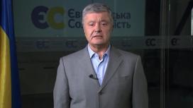 Петр Порошенко обращается к Александру Лукашенко