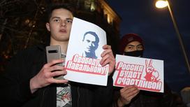 """Молодые люди с листовками """"Свободу Навальному"""""""
