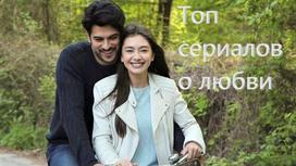 """кадр из сериала-мелодрамы и надпись """"Топ сериалов о любви"""""""